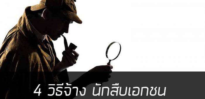 4 วิธีจ้าง นักสืบเอกชน