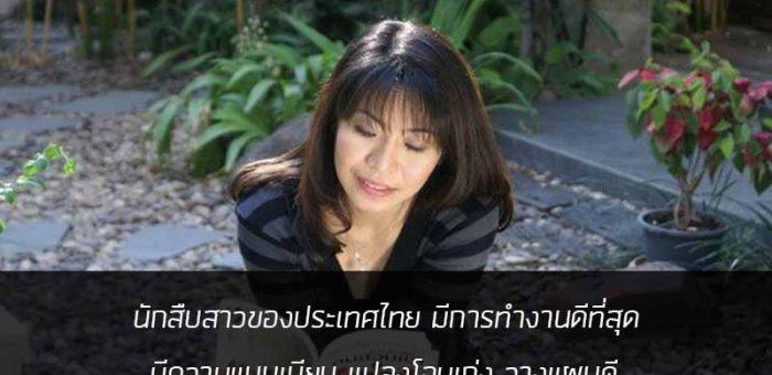 กุ้ง อำนวยพร ยอดนักสืบ หญิง ดาวเด่นของประเทศไทย